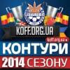 Контури сезону-2014
