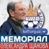 Меморіал Щанова: наставники переможців