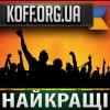 Хто найкращий на Київщині зимовій?