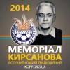 Нарада учасників Меморіалу Кирсанова
