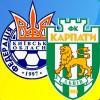 Київщина — «Карпати»