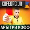 Донецькі арбітри — на Київщині