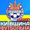 Гортаючи сторінки «Київщини футбольної»