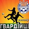 Гвардійці чемпіонату-2014