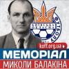 Меморіал Балакіна — з командою Київщини