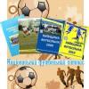 Усе про Київщину футбольну