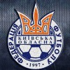 Київщина футбольна в Будинку футболу