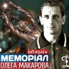Найвлучніші на Меморіалі Макарова