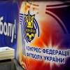 Делегати від Київщини футбольної