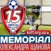 КДЮСШ-15 зіграє на Меморіалі Щанова