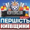 Яготинський «Кристал» хоче до першої ліги