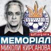 Прем'єра Меморіалу Кирсанова