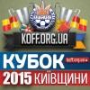 Анонс 1/16 фіналу Кубка області
