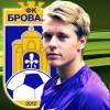 Бодров гратиме за ФК «Бровари»