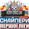 Стрілецькі серії першої ліги