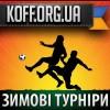 Зимові турніри на Київщині