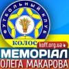 «Колос» виступить на Меморіалі Макарова