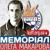 «Легія» виступить на Меморіалі Макарова