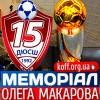 КДЮСШ-15 на Меморіалі Макарова