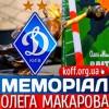 Історичний рекордсмен — «Динамо-2»