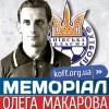 Головні арбітри Меморіалу Макарова в прем'єр-лізі