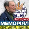 Арбітри півфіналу Меморіалу Щанова