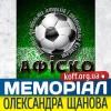 Арбітри фіналу Меморіалу Щанова