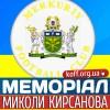 «Меркурій» виступить на Меморіалі Кирсанова