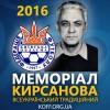 Тріумфи Київщини на Меморіалі Кирсанова
