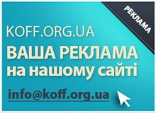 Ваша реклама на KOFF.ORG.UA