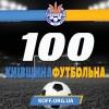 Судив фінал Кубка Монголії