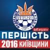 «Синявське» не вибралося до Борисполя
