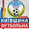 Кубок Києво-Святошинського району розіграють у Вишневому