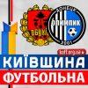 Наші на матчі ФК «Обухів» — «Олімпік»