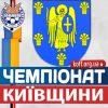 Харченко вибув на півтора місяці