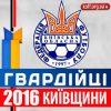 Гвардійці чемпіонату-2016