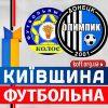 «Олімпік» на Київщині
