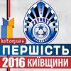 Бориспільці виграли в Богуславі