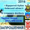 Прем'єра в Українці та Обухові