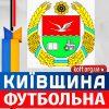 «Золотий» матч на Бородянщині