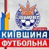 Футбольні свята в регіонах