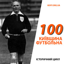 Перша сотня Київщини футбольної